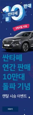 싼타페 판매 10만대 돌파 기념